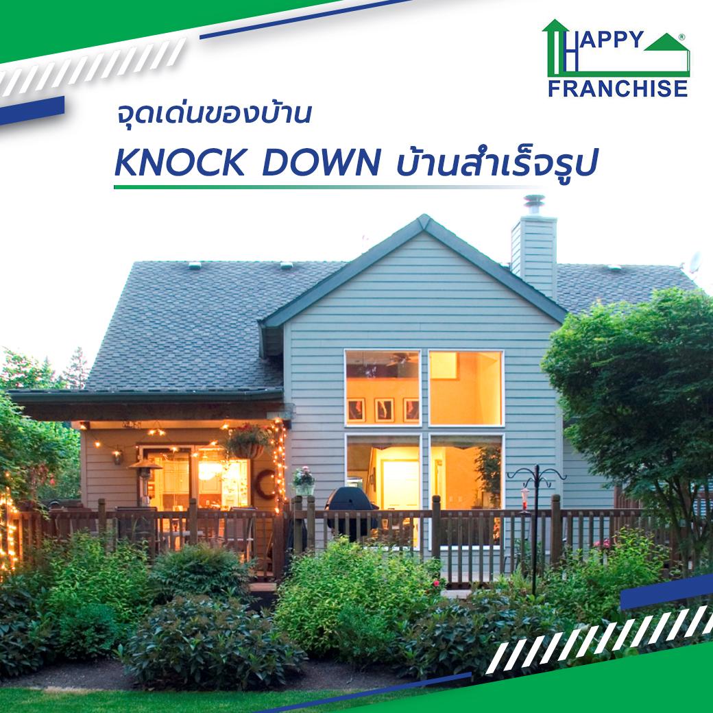 จุดเด่นของบ้าน knock down บ้านสำเร็จรูป